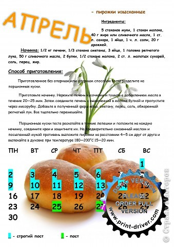 Календарь Казачьих блюд фото 5