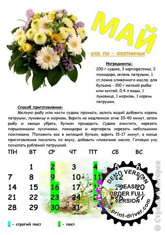Календарь Казачьих блюд фото 6
