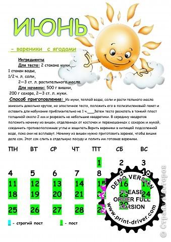 Календарь Казачьих блюд фото 7
