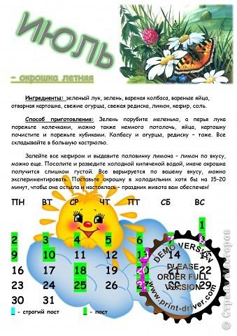 Календарь Казачьих блюд фото 8