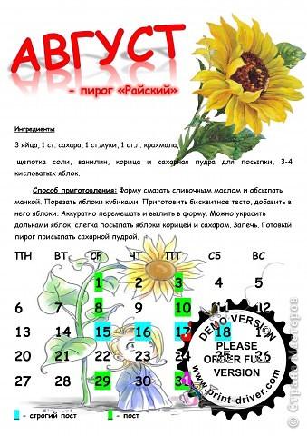 Календарь Казачьих блюд фото 9