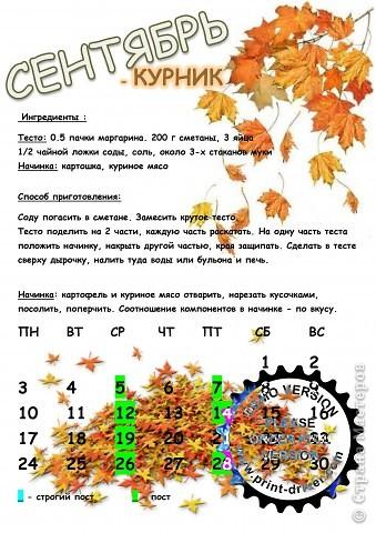 Календарь Казачьих блюд фото 10
