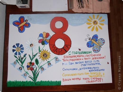 Плакат на 8 марта девочкам в класс.