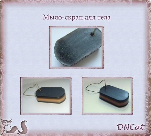 Soap фото 3