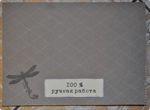 Очередные открыточки... Делалась для мужчины... фото 5