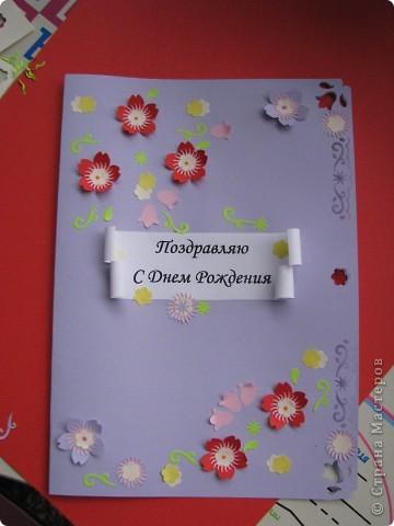 открытки своими руками день рождения: