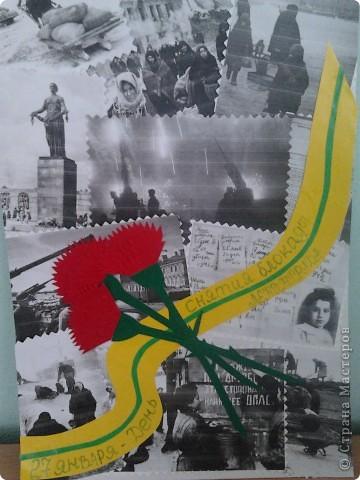 День снятия блокады открытки своими руками, юбилей