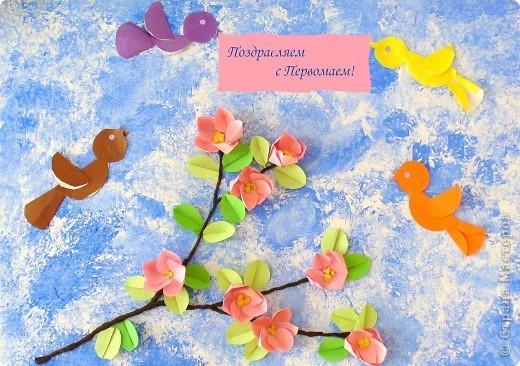 С праздником весны и труда! Весеннего настроения,  вдохновения, радостного творчества желаем всем Вам. фото 1