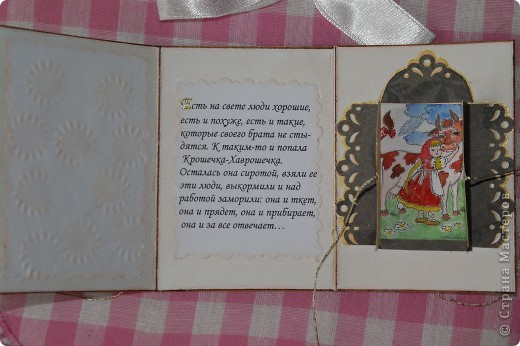 """Вот и завершилась наша игра, играла я с Оленькой Зайцевой, Танечкой Дуркиной, Наташей Болингер и Людой Баронниковой (библиус), замечательно сыграли!!! Представляю вам мои """"бабушкины сказки"""", в оформлении карточек впервые попробовала строчку, так что не судите строго, а так же использовала скрап бумагу, брадсы, тесьму, пряжу... фото 5"""