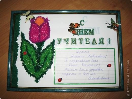 Подарок для любимой учительницы) фото 1