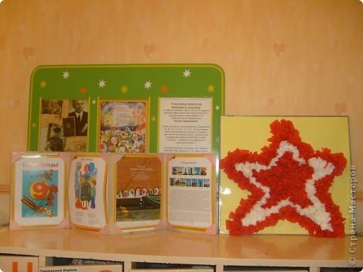 вот  такую  замечательную  Звезду мы  сделали  вместе  с  детьми  к  Дню  ПОБЕДЫ!!! фото 7