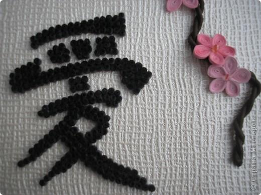 Это подарок близкой подруге на день рождения. Хочется, чтобы с ней всегда были весна и любовь. Поэтому символом весны появилась сакура, а иероглиф - конечно любовь. Формат А4. Полоски на сакуру - 2мм, на иероглиф - 3мм. фото 3