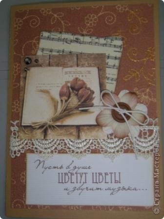Здравствуйте, моя вторая открытка, осваиваю, так сказать, скрап. Использовала: картон, кружева, готовый цветок, вощеный шнур,  деревянная пуговица, фон и картинка - распечатки на акварельной бумаге, ноты распечатала на состаренной в кофе бумаге, края обожгла на плите (ну не было у меня тогда замечательной штемпельной подушечки), надпись взята у М.Абрамовой, края также обработаны на электрической плите фото 1