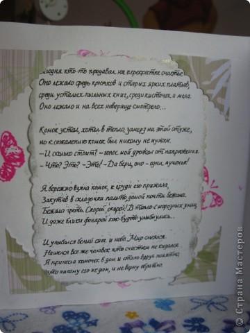 детальки....надпись от Марины Абрамовой (вот ее блог там много всего интересного http://marina-abramova.blogspot.com/)  фото 3