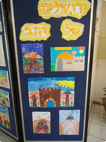 Работа Лидора Мизрахи - ученика третьего класса. фото 6