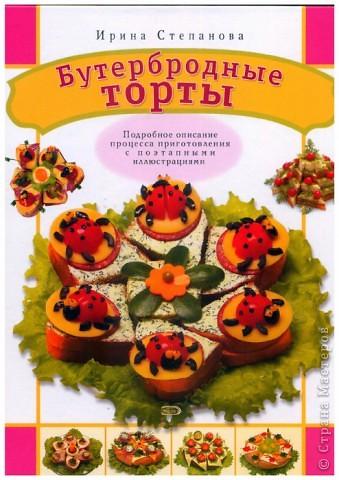 """Как-то, просматривая сайты, специализирующиеся на детской литературе, я случайно наткнулась на аннотацию красочно иллюстрированного издания  """"Бутербродные торты"""". Книга мне очень понравилась! Яркие, вкусные, весёлые и необычно интересные детские бутербродики представлены там в изобилии:) Перед вами некоторые из них:   Божьи коровки фото 6"""