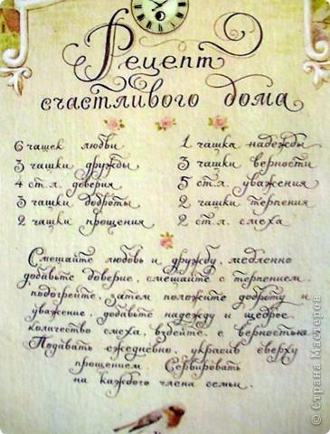 """Панно """"Рецепт счастливого дома"""" фото 3"""