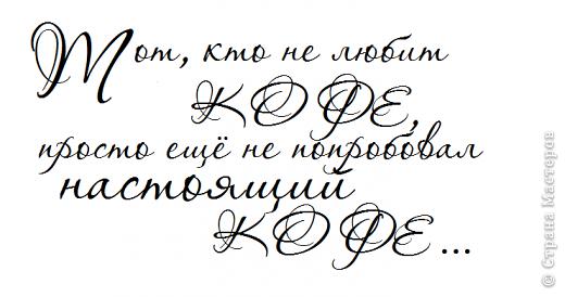 Делаю разные надписи разными шрифтами. Увлекательно!  Подумала, что, возможно, кому-то мои записульки пригодятся для открыток. Ведь не всегда есть нужный шрифт под рукой. фото 1
