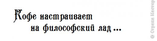 Делаю разные надписи разными шрифтами. Увлекательно!  Подумала, что, возможно, кому-то мои записульки пригодятся для открыток. Ведь не всегда есть нужный шрифт под рукой. фото 9