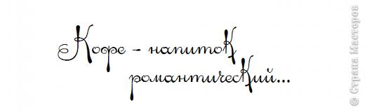 Делаю разные надписи разными шрифтами. Увлекательно!  Подумала, что, возможно, кому-то мои записульки пригодятся для открыток. Ведь не всегда есть нужный шрифт под рукой. фото 3