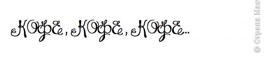 Делаю разные надписи разными шрифтами. Увлекательно!  Подумала, что, возможно, кому-то мои записульки пригодятся для открыток. Ведь не всегда есть нужный шрифт под рукой. фото 4