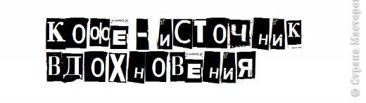 Делаю разные надписи разными шрифтами. Увлекательно!  Подумала, что, возможно, кому-то мои записульки пригодятся для открыток. Ведь не всегда есть нужный шрифт под рукой. фото 5
