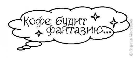 Делаю разные надписи разными шрифтами. Увлекательно!  Подумала, что, возможно, кому-то мои записульки пригодятся для открыток. Ведь не всегда есть нужный шрифт под рукой. фото 10