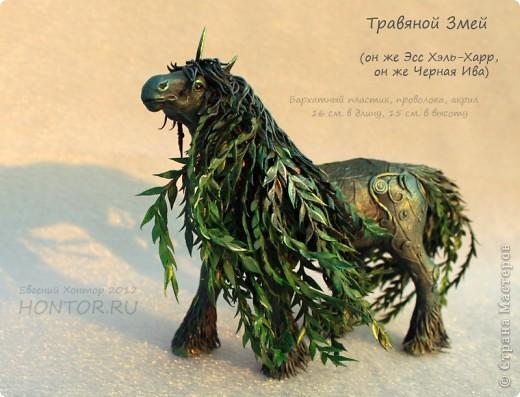 Скульптура Лепка Травяной Змей Пластика