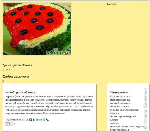 """Это салат """"Арбузная долька"""". Делала первый раз, жутко вкусный http://tokana.ru/ Это ссылка на сайт с рецептом. http://tokana.ru/?q=content/salat-arbuznaya-dolka а это на сам рецепт. фото 2"""