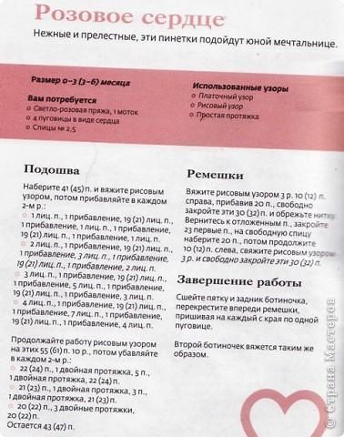 http://stranamasterov.ru/img/i2012/08/26/img_0002_0.jpg