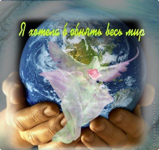Я хотела б обнять весь мир...
