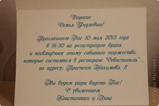 Пригласительный на свадьбу!! С этого всё начиналось=)) Очень долго придумывала я дизайн, ведь свадьбу мы решили праздновать в морском стиле=)) Ну в общем- это и есть плод моего свадебного воображения=)))) фото 2