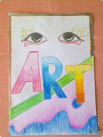 Здравствуйте, друзья!!! Меня зовут Полина, на данный момент мне 13 лет. Я очень давно не выкладывала свои работы(с 2011 года), но регулярно посещаю этот сайт. В этой записи я  покажу несколько своих работ, сделанных в 2013 году. Приятного просмотра! Итак, начнем! Этот рисунок я нарисовала у мамы на работе цветными карандашами. фото 1
