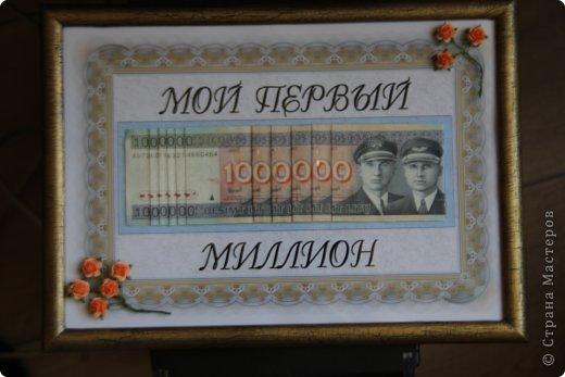 Подарок из денег на юбилей мужчине своими руками