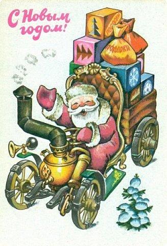 Приметы времени                         Средства передвижения                                  Очень интересно рассматривать средства передвижения, которые помогают Деду Морозу развозить подарки.  Не все из них я могу назвать. Марки машин точно не знаю.  Но  папа и дедушка могут выступить компетентным жюри. фото 7