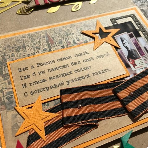 """Моя работа не очень  в рамках  """"Марша памяти """"Бессмертный путь"""""""" .  Это """"боевой листок"""", который я планирую повесить в подъезде для соседей. Когда я училась в школе, мы рисовали их на альбомных листах и развешивали на подшефные дома.   Выполнила я его на коробочном картоне . Использовала открытку, которую делала пять лет назад фото 2"""