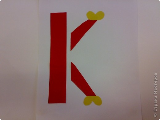 Моя буква.