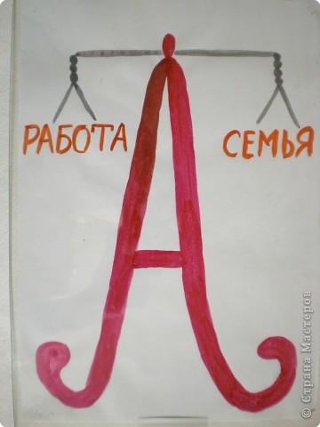 Буквы фото 3