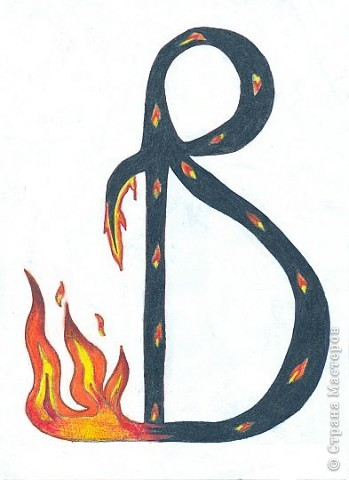 Моя любимая буква