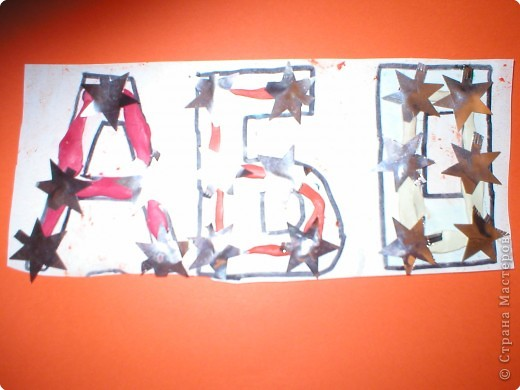 Буквы А Б О