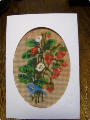 Моя любимая ягода! Выполнена в технике вышивка крестиком и оформлена в  виде открытки. фото 1