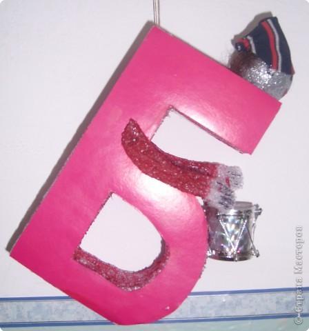 Буква Б фото 1