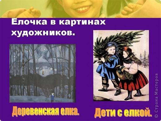 """Презентация проекта-акции """"Берегите ель!"""" фото 3"""