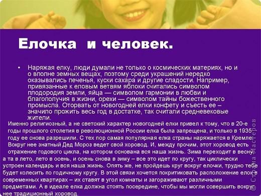 """Презентация проекта-акции """"Берегите ель!"""" фото 8"""