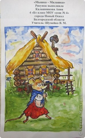Сказка «Необычная дружба», поделка «Мышка - Норушка» и рисунок «Мышка - Милашка» фото 2