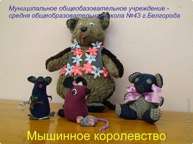 Королевство мышей