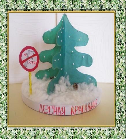 Берегите русский лес!!!