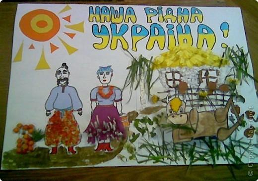 Наша рiдна Украина