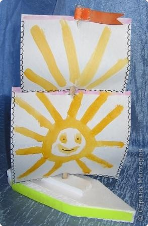 Навстречу солнцу!