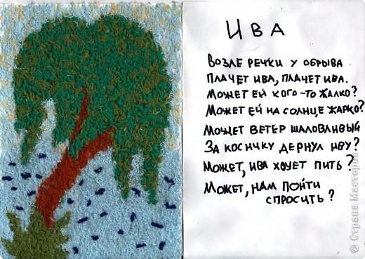 Деревья - наши друзья фото 2